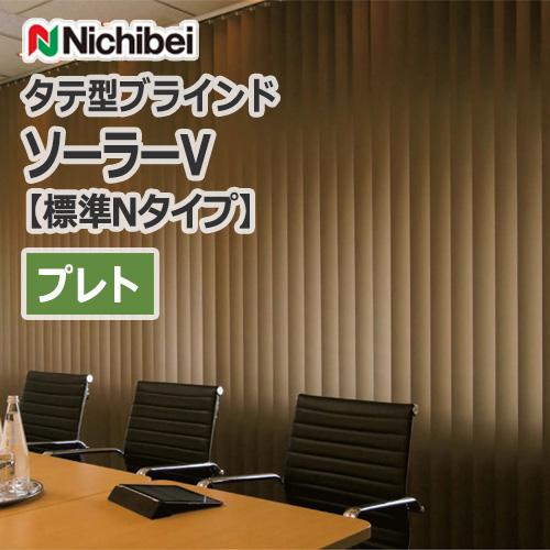 nichibei_blind_solar_v_basic_n_100_plate