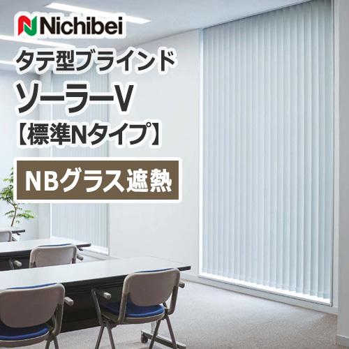 nichibei_blind_solar_v_basic_n_100_nb_grass_heat_shield