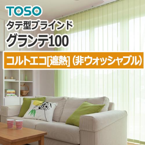 toso_verticalbrind_grante100_colteco