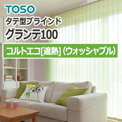 toso_verticalbrind_grante100_colteco_washable
