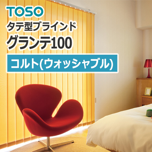 toso_verticalbrind_grante100_colt-washable
