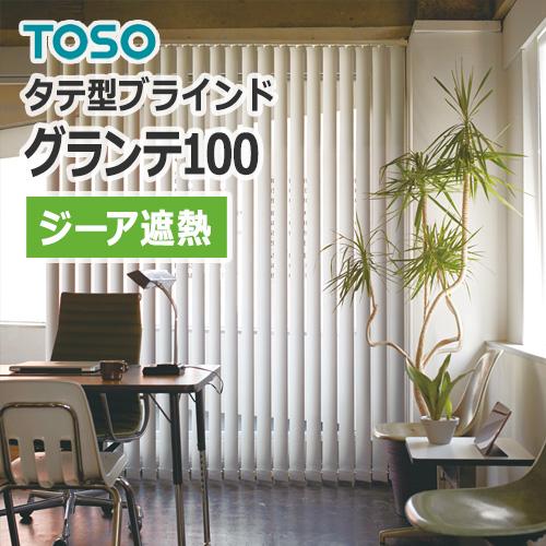 toso_verticalbrind_grante100_jia