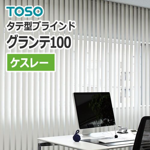 toso_verticalbrind_grante100_kesslay