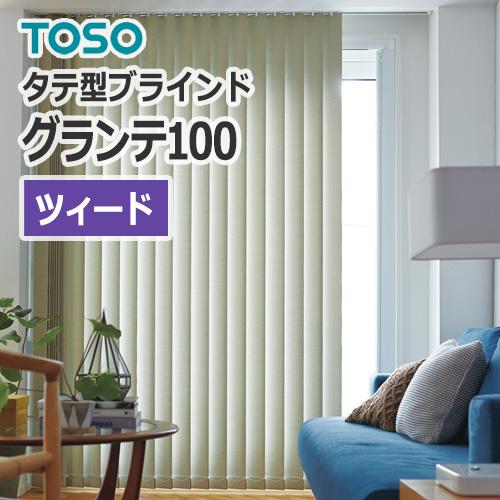toso_verticalbrind_grante100_tweed