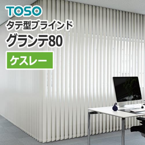 toso_verticalbrind_grante80_kesslay