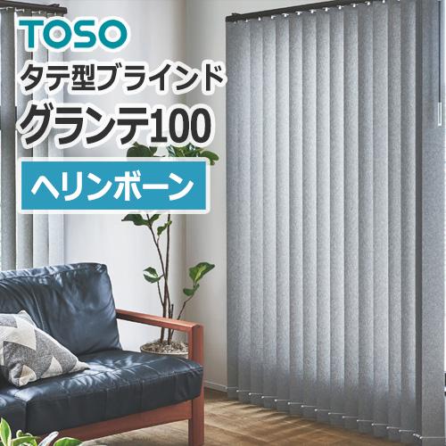 toso_verticalbrind_grante100_herringbone
