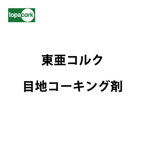 toua-corking-YC
