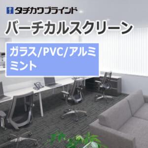 tachikawa_blind_vertical_blind_mint_100