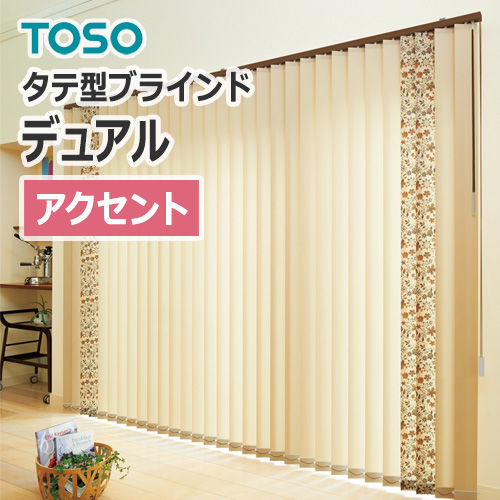 toso_vertical_blind_dual_accent
