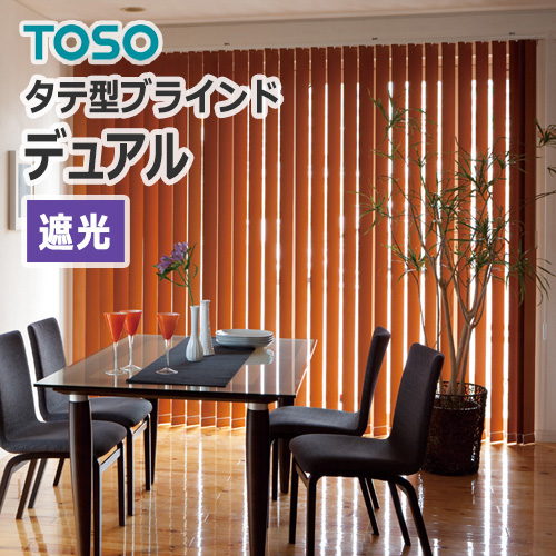 toso_vertical_blind_dual_blackout