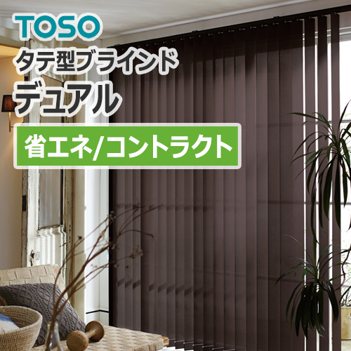 toso_vertical_blind_dual_contract