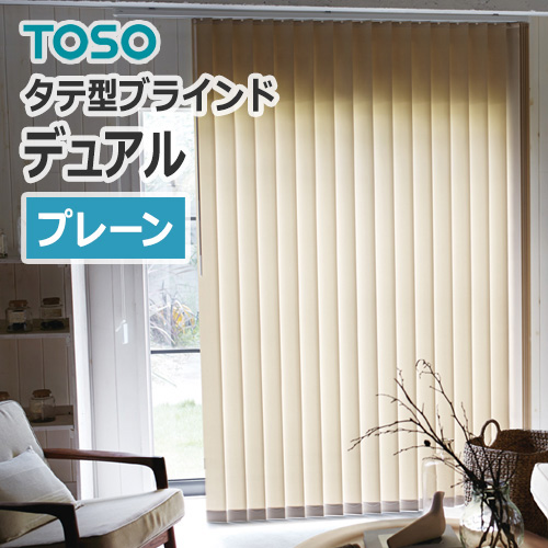 toso_vertical_blind_dual_plane