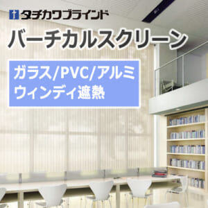 tachikawa_blind_vertical_blind_windy_shield_100