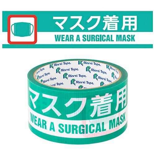 Dmark-tapesain-mask
