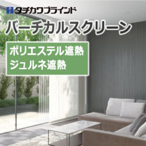 tachikawa_blind_vertical_blind_jyurne_shiled_100