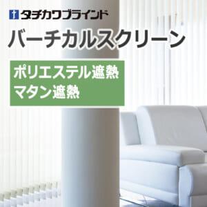 tachikawa_blind_vertical_blind_matan_shiled_100