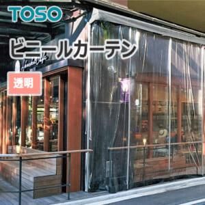 toso_vinyl_curtain_clear