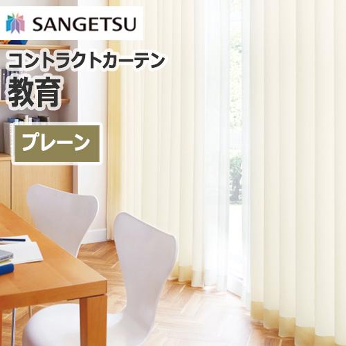 sangetsu_contractcurtain_kyouiku_plane