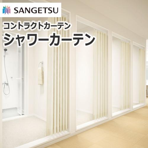 sangetsu_contractcurtain_shower