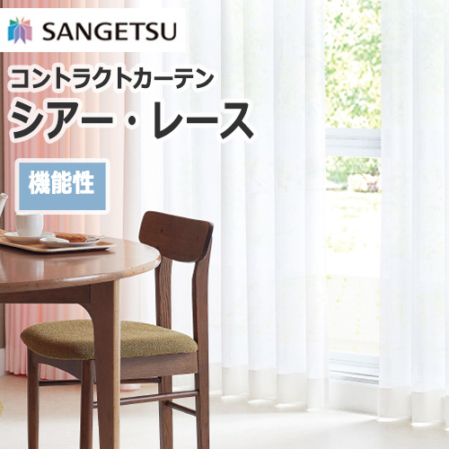 sangetsu_contractcurtain_shiar-reace-kinou