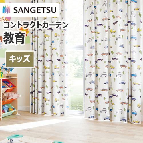 sangetsu_contractcurtain_kyouiku_kids