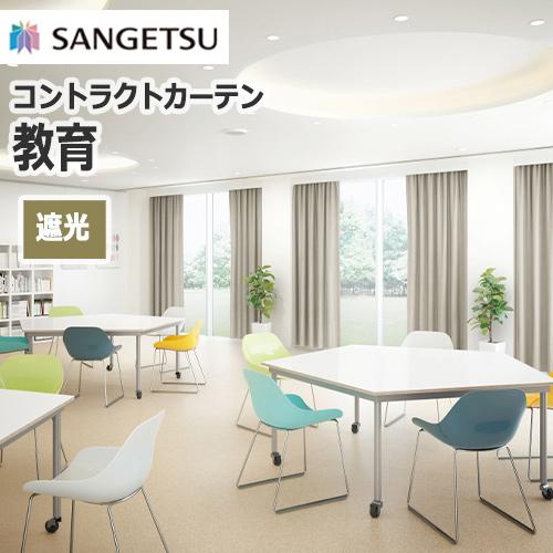 sangetsu_contractcurtain_kyouiku_blackout