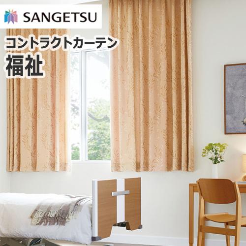 sangetsu_contractcurtain_hukushi