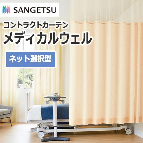 sangetsu_contractcurtain_meshcombination