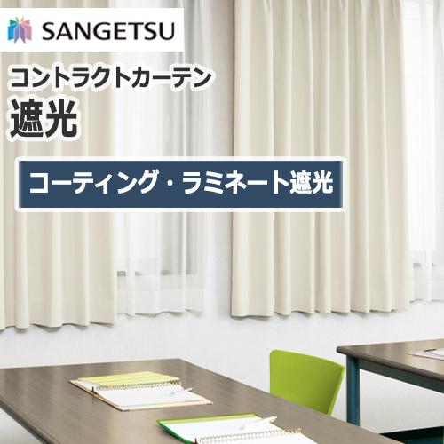 sangetsu_contractcurtain_blackout_cortying