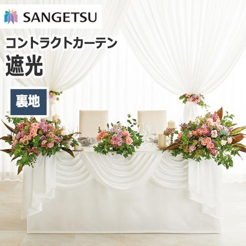 sangetsu_contractcurtain_blackout_uraji