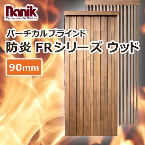 nanik-woodbrind-verticalsblinds-fr-series
