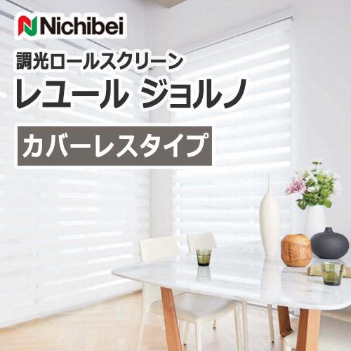 nichibei_tyoukourollscreen_rayure_joruno_coverlesstype