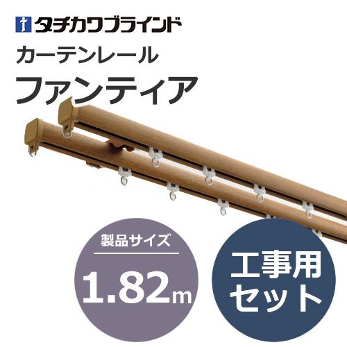 tachikawabrind_curtainrail_fantia_104872-104912