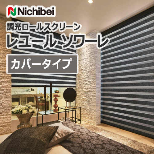 nichibei_tyoukourollscreen_rayure_soware_covertype