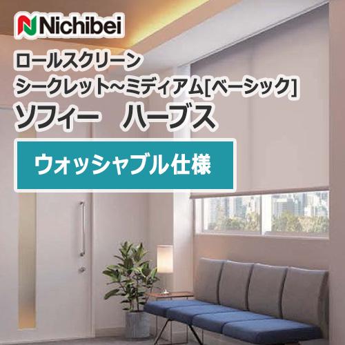 nichibei_sophy_harbs_basic_pro