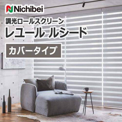 nichibei_tyoukourollscreen_rayure_rusheed_covertype