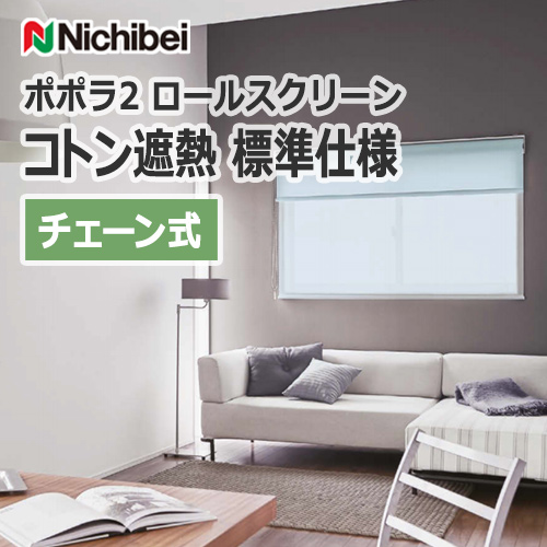 nichibei_popola2_koton_basic_chain