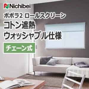 nichibei_popola2_koton_washable_chain
