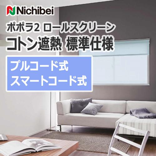 nichibei_popola2_koton_basic_code