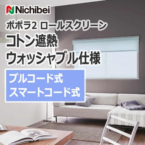 nichibei_popola2_koton_washable_code