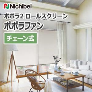 nichibei_popola2_popolafan_basic_chain