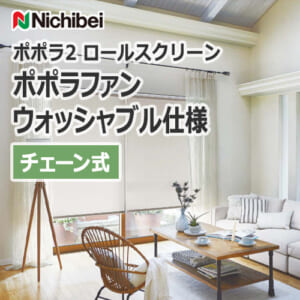 nichibei_popola2_popolafan_washable_chain
