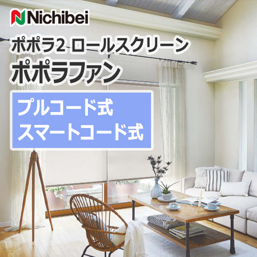 nichibei_popola2_popolafan_basic_code