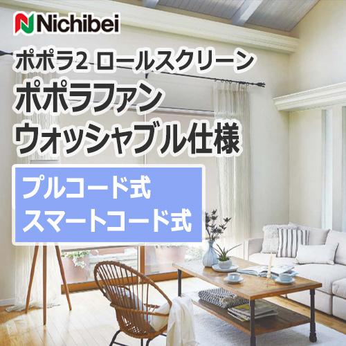 nichibei_popola2_popolafan_washable_code