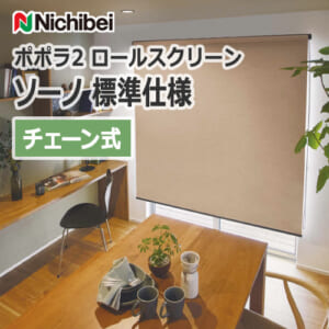 nichibei_popola2_sono_basic_chain