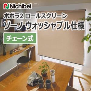 nichibei_popola2_sono_washable_chain