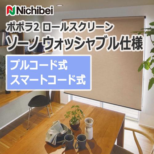 nichibei_popola2_sono_washable_code