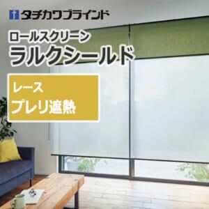 tachikawa-larcshield-lace-preli-heat-shield