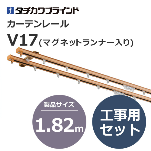 tachikawabrind_curtainrail_V17_106146~106182