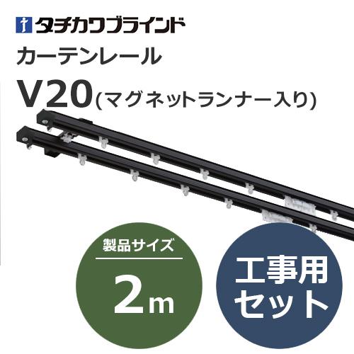 tachikawabrind_curtainrail_V20_106728~106749